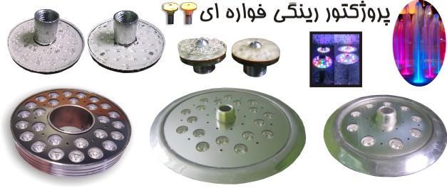 جراغ آبنما، پروژکتور led ضد آب(ip68) دور لوله