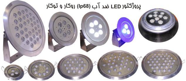 چراغ LED و نور آبنما